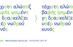 Messiniaka_Specimen_12