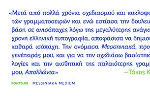 Messiniaka_Specimen_02