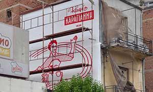 06_KAFES_KARAGIANNI