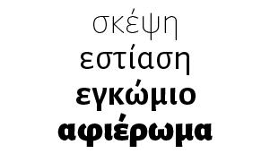 ALEGREYA_1